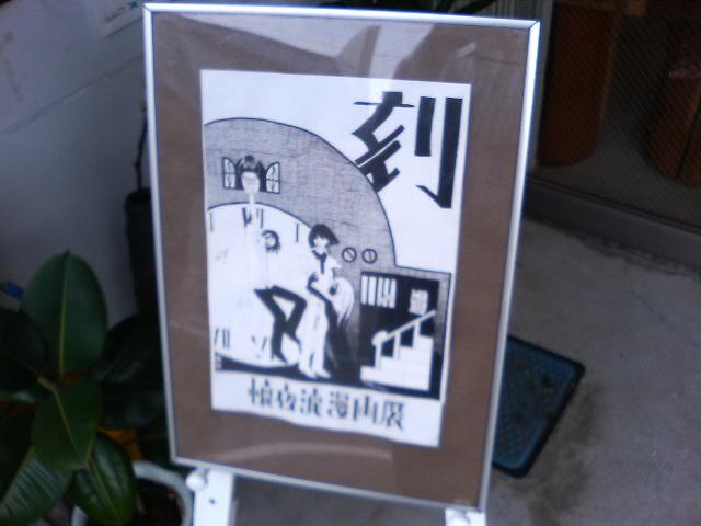 懐夜 浪漫画展 in ココロ_e0046190_13341634.jpg