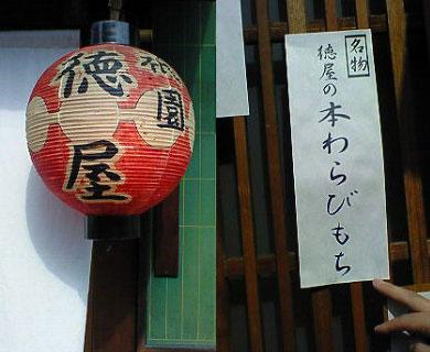 祇園散歩_c0108595_5424223.jpg