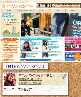 これまで「ニューヨークの遊び方」を紹介してくださった新聞、雑誌、ウェブサイトなど_b0007805_9574395.jpg