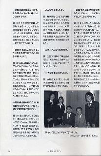 「エコノフォーラム21」 後輩達と_f0058258_1016669.jpg