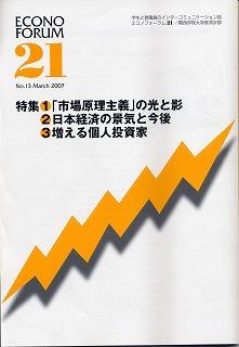 「エコノフォーラム21」 後輩達と_f0058258_1018243.jpg