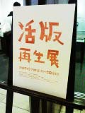 ひともじ あじわい 活版再生展_a0086995_19385016.jpg