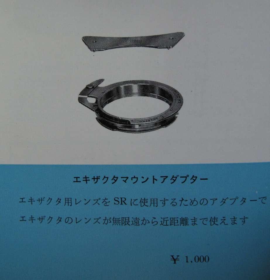 エキザクタ物語 - 2 (レンズ編)_b0069128_196258.jpg