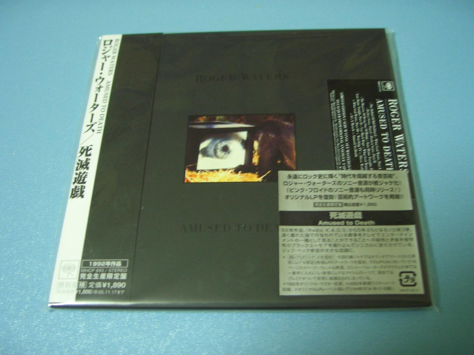 ロジャー・ウォーターズ / 死滅遊戯_c0062649_22582067.jpg
