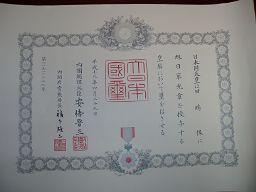 爺ちゃんと勲章_e0063268_22422620.jpg