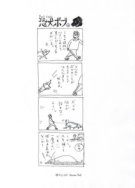 恐犬ボブ 6・7_c0121570_12111618.jpg