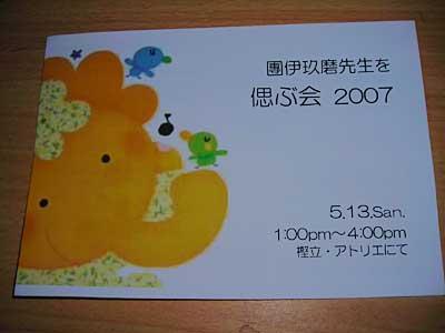 5月の風の中で(團先生を偲ぶ会2007)_e0097770_17141265.jpg