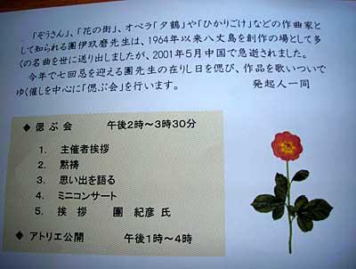 5月の風の中で(團先生を偲ぶ会2007)_e0097770_17144642.jpg