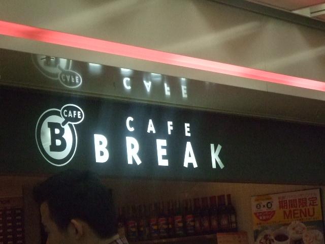 CAFE BREAK ベーグルサンド2種_f0076001_20542264.jpg