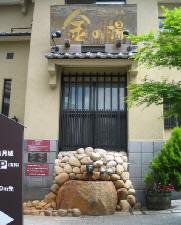 金の湯と書かれた看板と、その下の太閤泉の飲泉所と呼ばれる瓢箪の形をした先端から、お湯が流れている温泉飲み場。