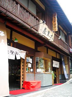 こちらは古い建物をそのまま利用している、竹細工のお店。和風の落ち着いた佇まいです。