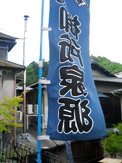 ブルーの幟に、御所泉源と書かれあります。