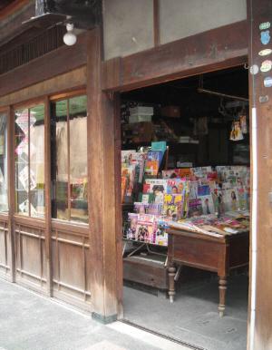 あまり手を入れていない、昔ながらの本屋さん。雑誌を並べている台も、かなりの年代物。ガラスのはまった扉も昭和初期の頃の雰囲気を漂わせています。柱も鴨居も昔そのまま。