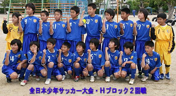 第31回全日本少年サッカー大会・大阪大会2回戦の結果_f0138335_19263060.jpg