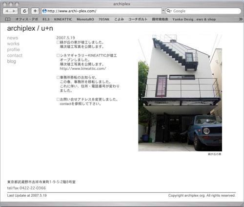 本家archiplex WEB更新&緑が丘S邸竣工_e0065156_19142317.jpg