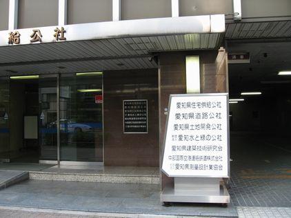 引退愛知県議の天下りはおかしい!知事に質問状提出_d0011701_215106.jpg
