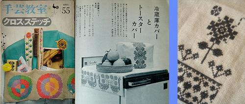 刺繍の本    4/9_d0113613_19565697.jpg