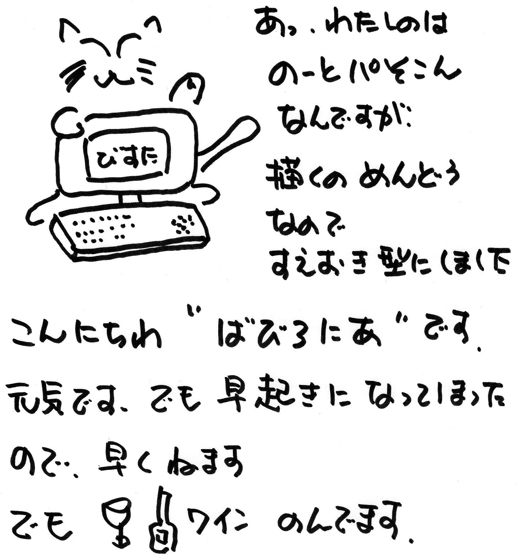 手書きで・・ばんばん・・どどどんどん_c0057415_21542325.jpg