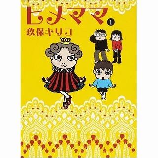 コミック 「ヒメママ」_c0026824_9493975.jpg