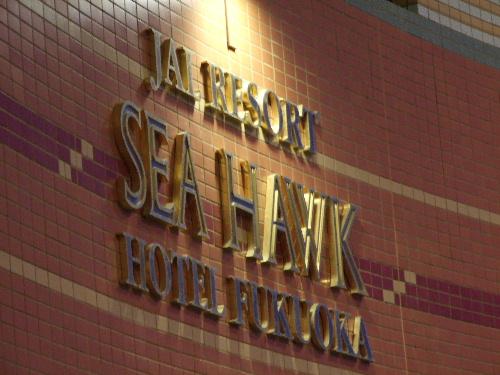 「福岡 SEA HAWK(シーホーク)ホテルのディナーブッフェ」_a0000029_4271229.jpg