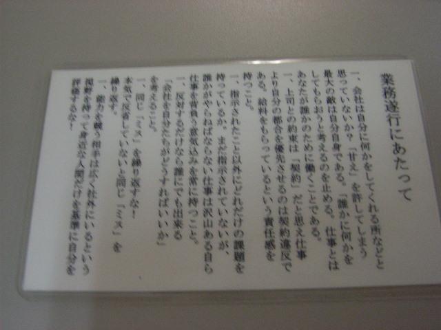 朝礼_d0085634_9524826.jpg