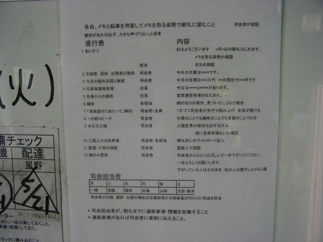 朝礼_d0085634_9551524.jpg