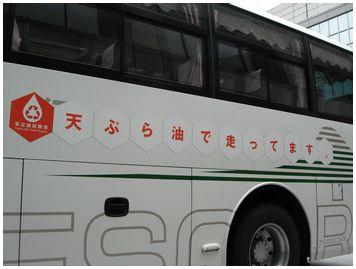 天ぷらバスで行く!次世代エネルギー見学ツアー①_e0105047_23351037.jpg