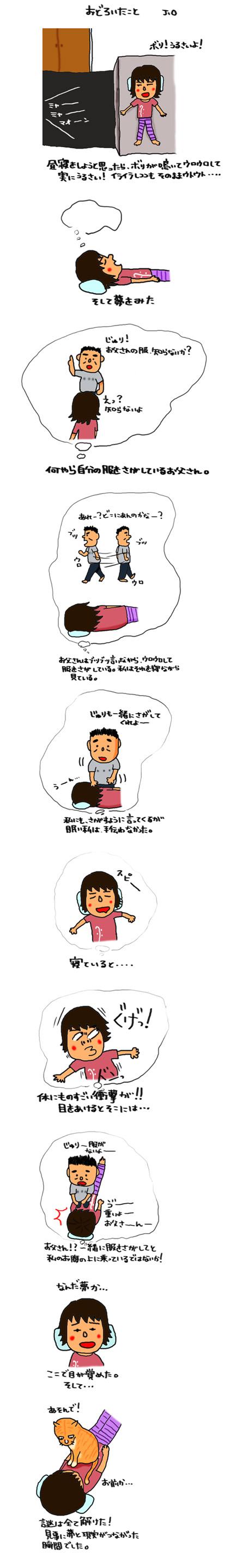 驚いた事_a0093189_9562489.jpg