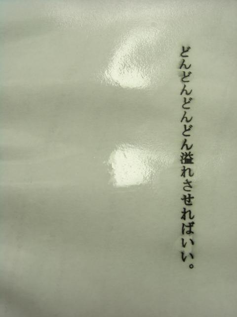 e0041310_1852381.jpg