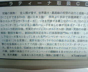 祝☆月刊【LATINA】 55周年♪_b0032617_15434345.jpg