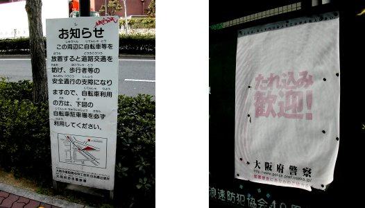 神戸・南紀編(1):大阪人権博物館(02.3)_c0051620_7282115.jpg