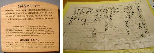 神戸・南紀編(1):大阪人権博物館(02.3)_c0051620_7284192.jpg