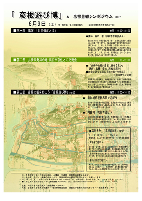 『彦根遊び博&彦根景観シンポジウム2007』_d0087325_17232432.jpg