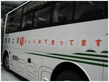 天ぷらバスで行く!次世代エネルギー見学ツアー②_e0105047_12414797.jpg