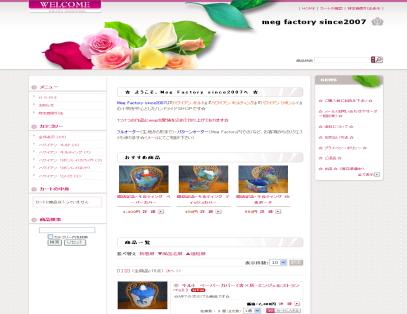 megmonとネットSHOP開業_e0081897_21575266.jpg