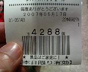 b0020017_21283170.jpg