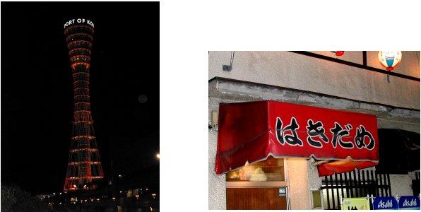 神戸・南紀編(2):移情閣(02.3)_c0051620_611233.jpg