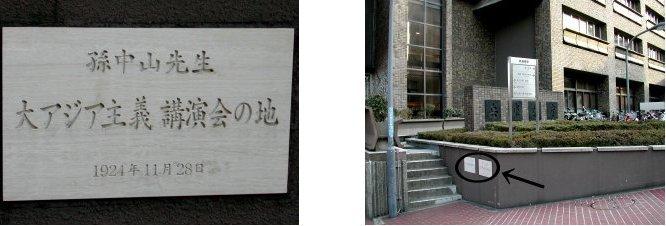 神戸・南紀編(2):移情閣(02.3)_c0051620_695860.jpg
