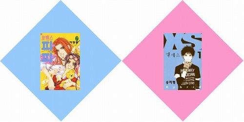 韓国コミック_c0026824_1724458.jpg
