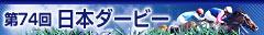 日本ダービーは見過ごせないね。    2007年5月26日_d0083265_1627287.jpg