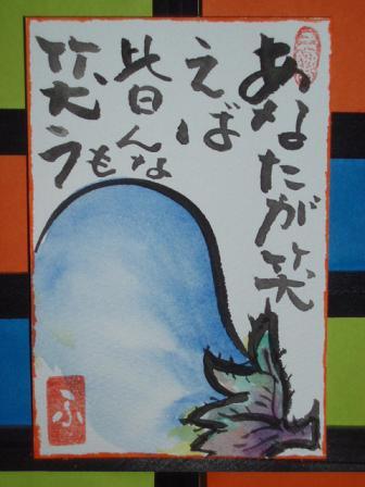 絵 手 紙 (な す) 85_b0104092_15415326.jpg