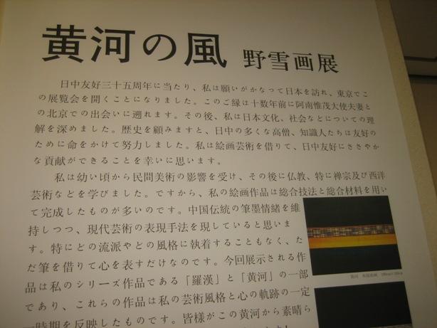 黄河の風-野雪展 東京で開催_d0027795_2101550.jpg