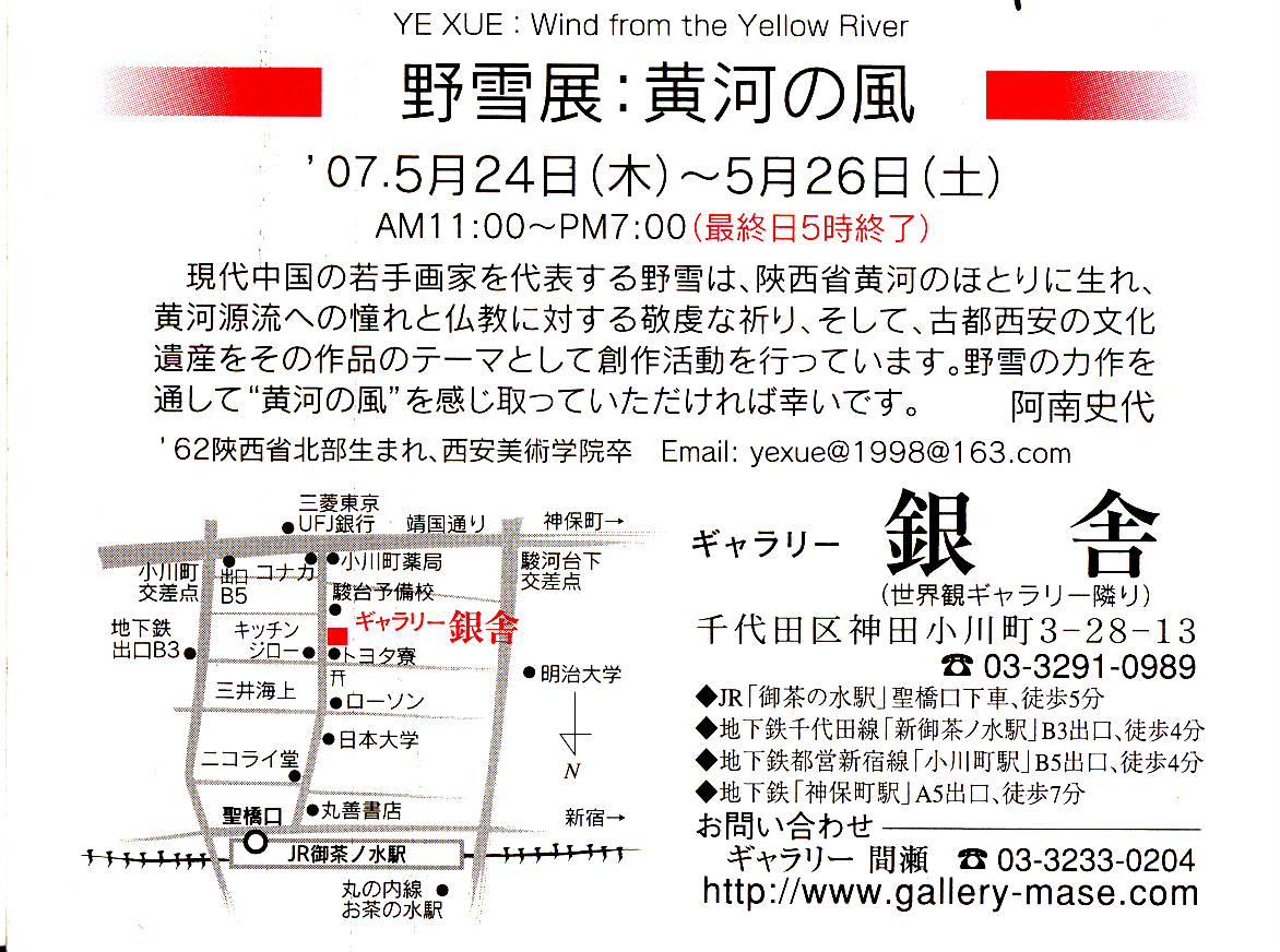 黄河の風-野雪展 東京で開催_d0027795_210441.jpg