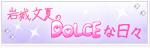 岩城文夏のDOLCEな日々 岩城文夏オフィシャルブログ