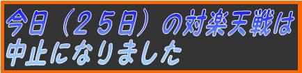 f0080837_1744128.jpg