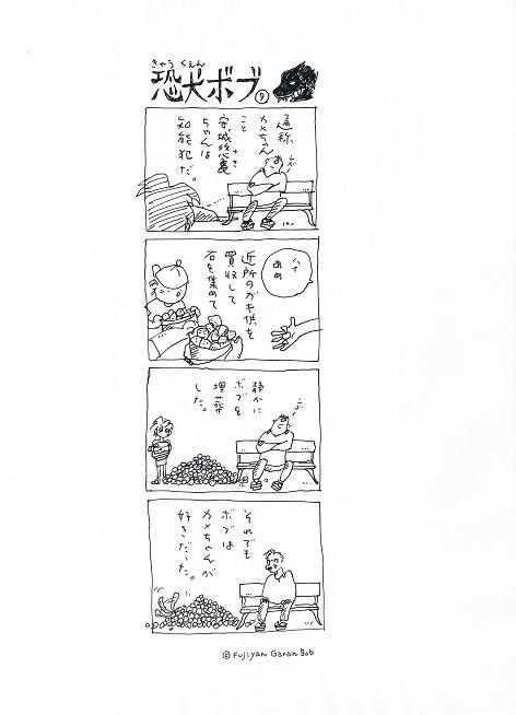 恐犬ボブ 8・9_c0121570_9374988.jpg