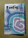 福島発こだわりの食材_d0027486_1982861.jpg