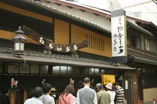 京都 神馬堂の「やきもち」_e0002086_9142996.jpg