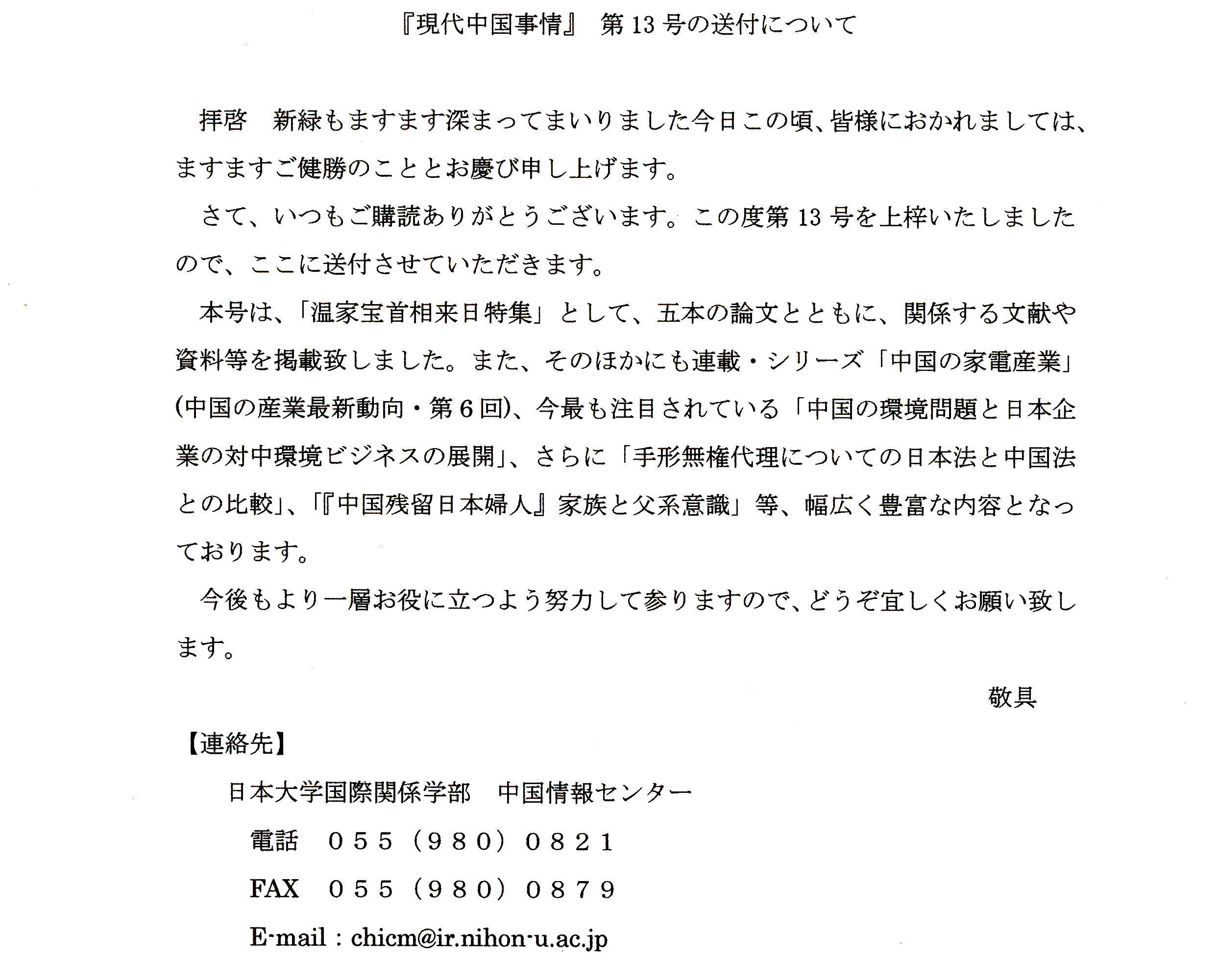 日本大学国際関係学部中国情報センター『現代中国事情』第13号発行_d0027795_11483891.jpg