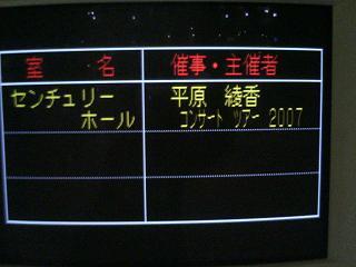 34.平原綾香 in センチュリーホール_e0013944_232084.jpg